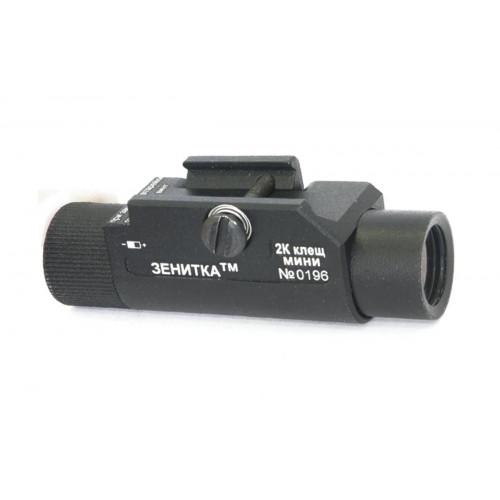 Светодиодный фонарь тактический «Клещ мини 2К» от официального дилера