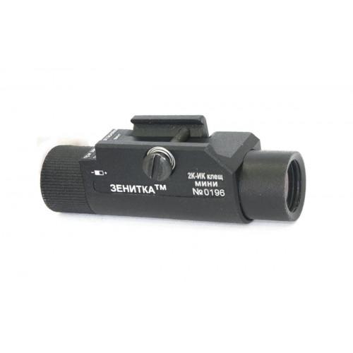 Тактический инфракрасный фонарь «Клещ мини 2К-ИК»
