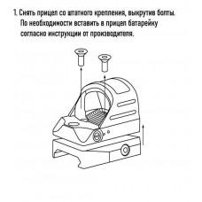 Магнитный кронштейн для прицела MGH