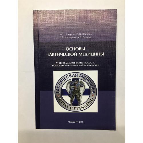 Книга Основы тактической медицины авт.Катулин А.Н. и др.